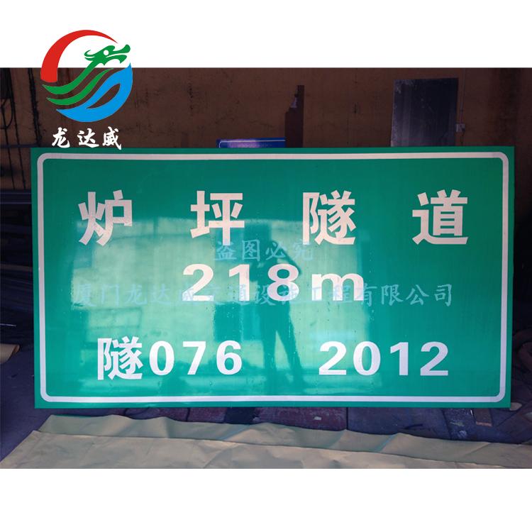 福建/厦门交通路牌/标志牌/交通指示牌/反光路牌【龙达威】