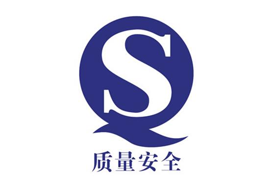 企业QS认证