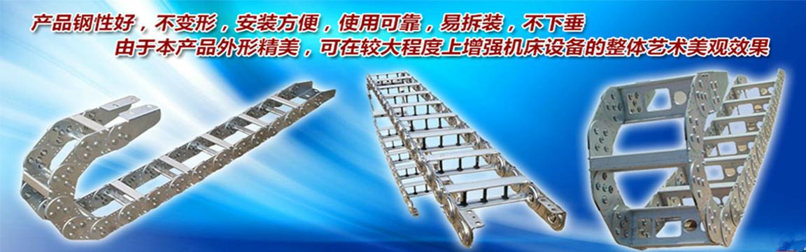 北京世纪大唐拖链设备有限公司