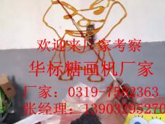 河南糖画机三门峡糖画机商丘糖画机哪有卖郑州糖画机洛阳糖画机