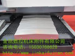 实用的不锈钢板防护罩价格——供应金凯数控机床价格合理的不锈钢板导轨防护罩