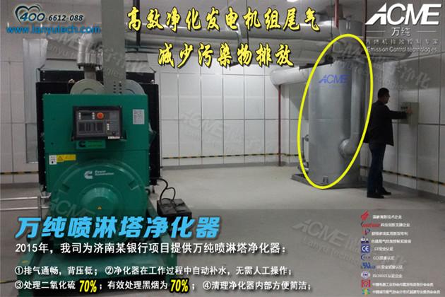 噴淋塔淨化器專賣店——專業的噴淋塔淨化器供應商