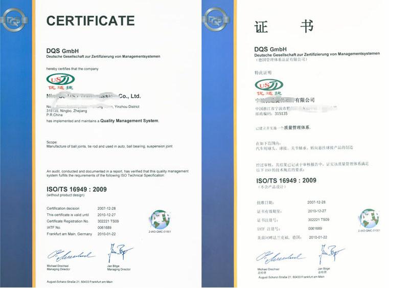 苏州TS16949认证