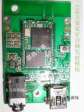 csr高品质立体声音频蓝牙模块/音箱/响/耳机接收