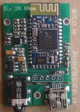 CSR无线HIFI音箱蓝牙改装功放 音箱板