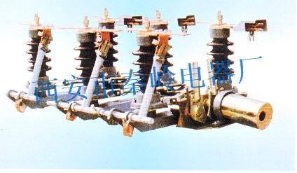 買GW4-20隔離開關認準秦嶺電器廠——GW4-20價格範圍