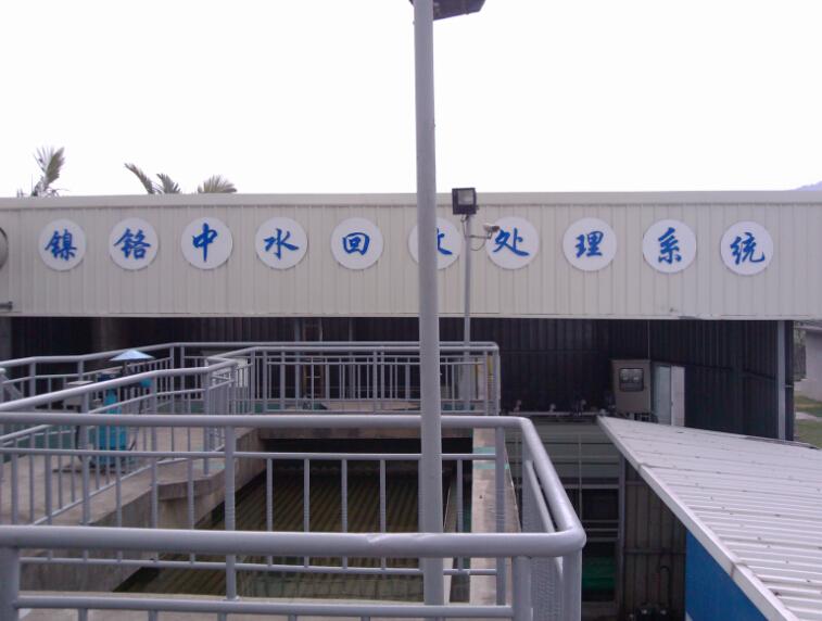 连云港中水回用 善鼎环保专业提供电镀废水处理及中水回用