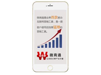微信推广怎么做 微信营销广告怎么发布 微商通