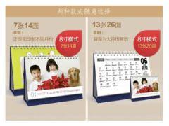 台历、挂历定做公司 纪念册印刷