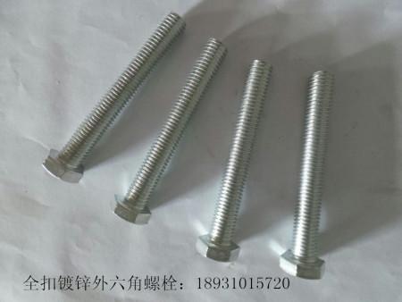 国标螺栓商家|邯郸哪里有大批供应4.8级镀锌全扣bet老虎机螺栓