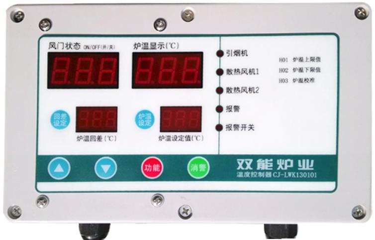 控制器控温系统高端定制在双能炉业