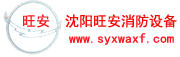 沈阳旺安消防设备有限公司