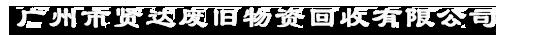 广州市贤达废旧物资回收有限公司