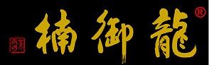 南安龙御楠艺术精品馆