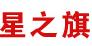河南星之旗商贸有限公司