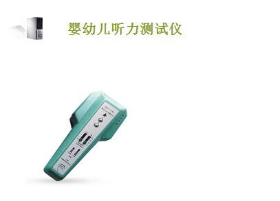 婴幼儿听力测试仪专业供应商-听力测试仪供货厂家