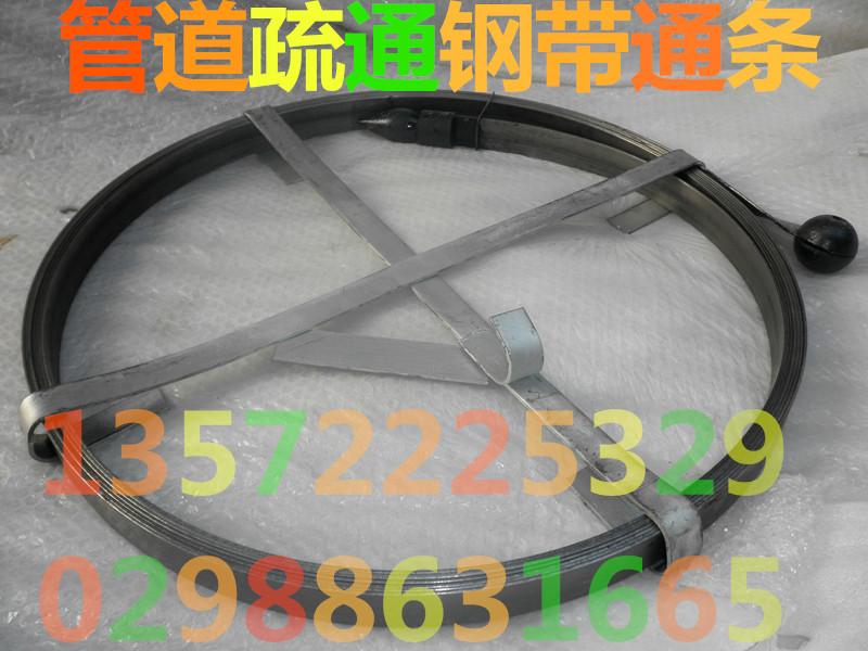 洛阳北京同乐疏通机销售电话AAAAA洛阳污水井专用钢带销售