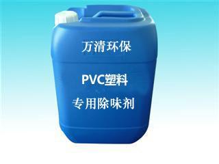 PVC除味剂