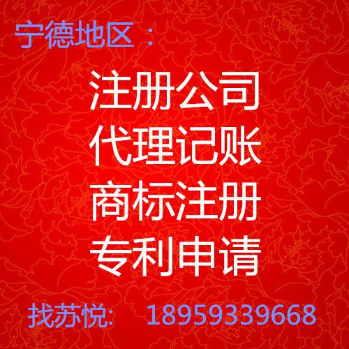 宁德注册公司地址找苏悦兄弟财务咨询0593-2629830