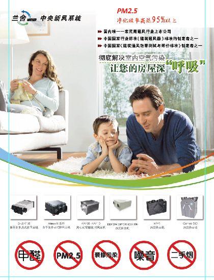 新风系统首选嘉辰,专业安装各品牌新风系统的公司【品种齐全】