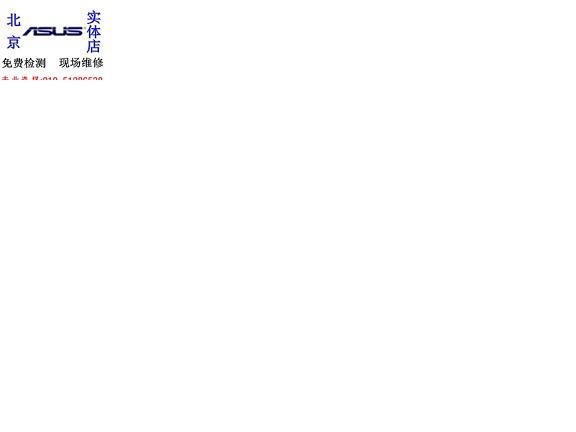 哪家公司北京笔记本维修最好