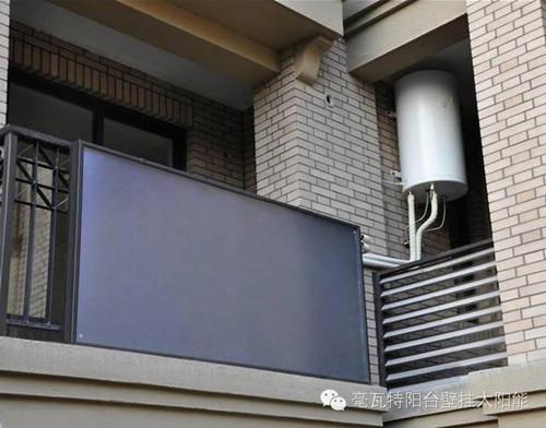 阳台壁挂平板太阳能