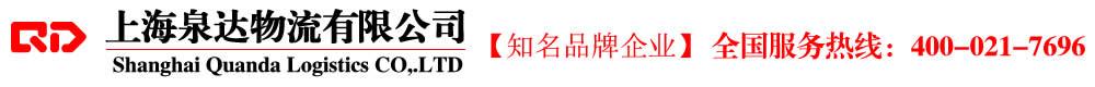 上海到新加坡物流专线电话4000217696