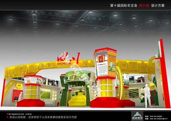 成都进口展 农博会展览展示设计搭建 展览搭建公司