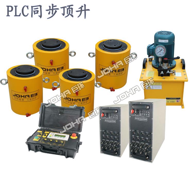 中國同步頂升系統-哪里能買到優惠的PLC同步控制電動液壓千斤頂