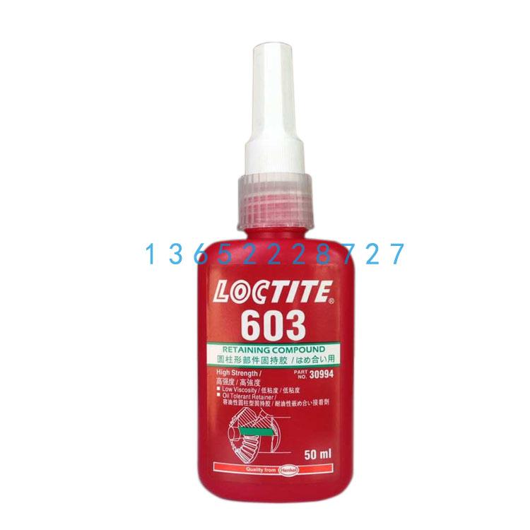 乐泰603胶水