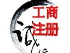 重庆代办工商执照