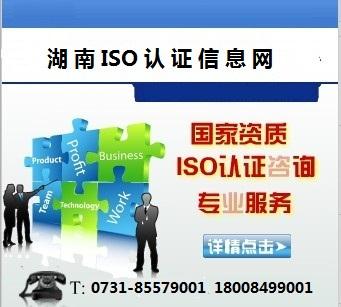湖南ISO9001认证,岳阳ISO22000认证意义
