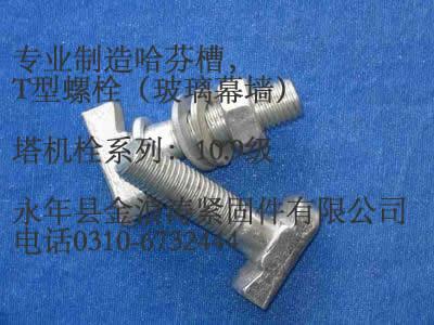 T型螺栓 幕墙T型螺栓 哈?#20063;跿型螺栓