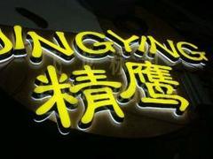 无锡迷你发光字公司/无锡迷你发光字设计【飞龙值得选购】