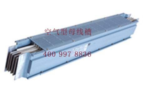 安庆空气型母线槽