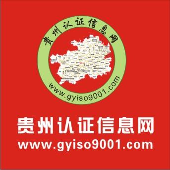 贵阳ISO9001认证来贵州认证信息网最佳选择