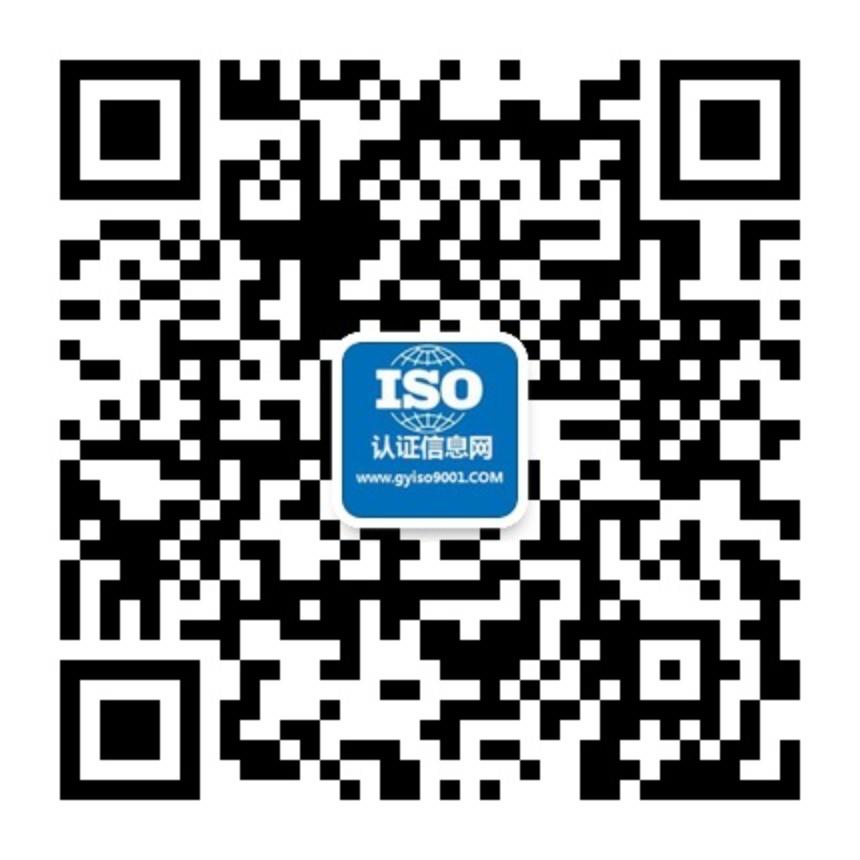 长沙ISO9001认证需要具备哪些条件