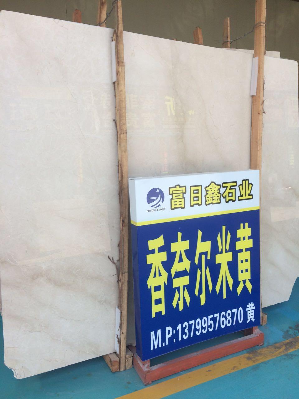 【香奈儿米黄】大理石大板,荒料,厂家,供应商