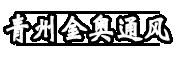 青州市金奥通风机械有限公司