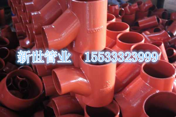邯郸铸铁排水管件厂家推荐,优惠的柔性铸铁排水管件