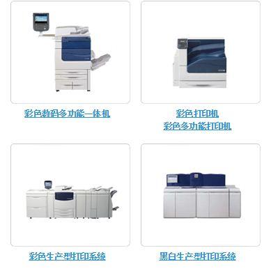 沈阳富士施乐一体机全保 专业的复印机、打印机租赁就在辽宁