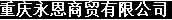 重庆永恩商贸有限公司