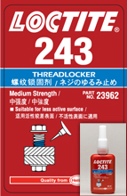 243厌氧胶乐泰螺丝胶,乐泰243生产厂家