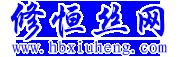 安平县修恒丝网制品有限公司