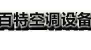 济南历下百特空调设备服务中心