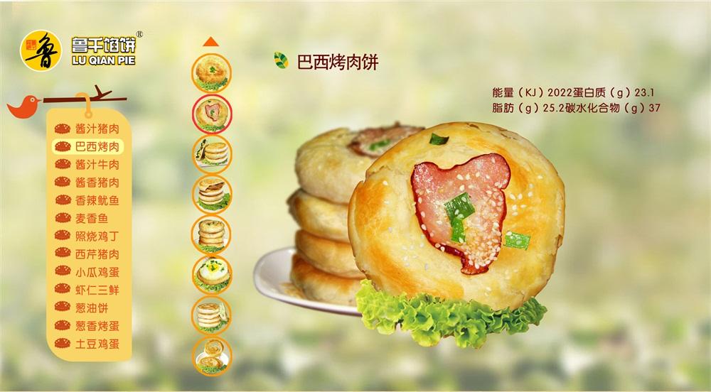 中式快餐馅饼加盟你绝不能错过,中式快餐馅饼代理