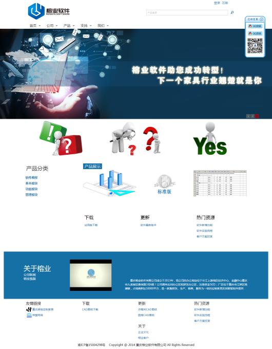 重庆网站建设,网页设计,网站制作