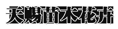 临朐县天赐苗木花卉基地