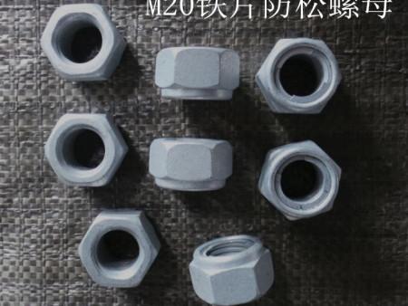 国标防松螺母粉沫镀铁片螺母厂家生产