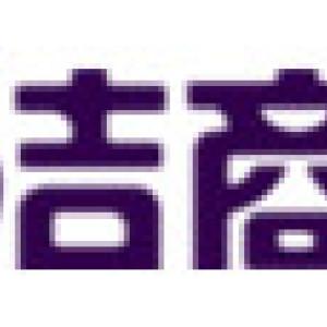 锦州高洁商贸有限公司